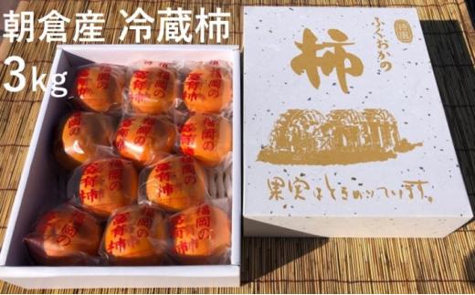 [№5656-1270]冷蔵柿3kg 正箱入り★(有)ティース