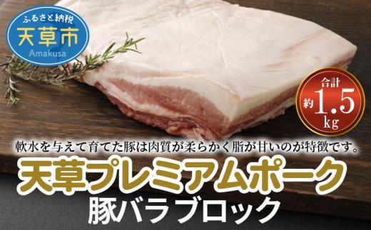S058-015_天草プレミアムポーク 豚バラ ブロック 約1.5kg