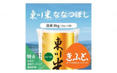 [思いやり型返礼品]『白米』東川米ななつぼし8kgセット
