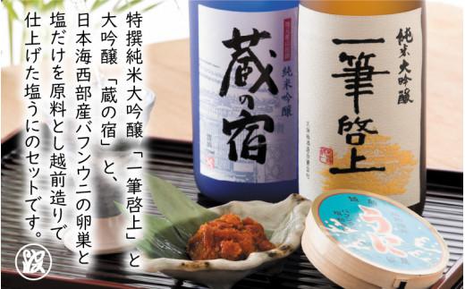 辛口特撰純米大吟醸 & 甘口純米吟醸 と 越前造り「塩うに」30g 曲物入りセット [C-1704]
