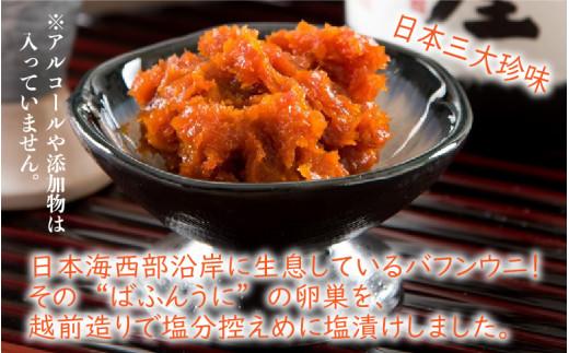 坂井市産コシヒカリ 5kg と 越前造り塩うに 35g 曲物入り [B-1706]