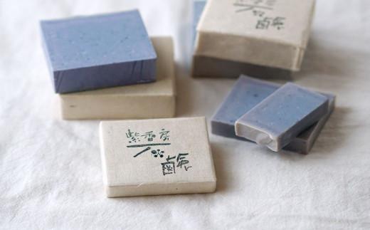 【薬草 ムラサキ配合】紫香房 石鹸 中小各1個セット C