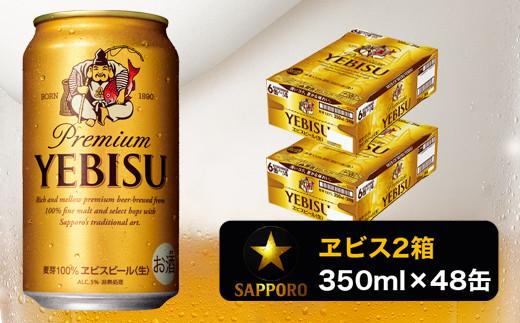 a33-003 ヱビス350ml×2箱【48本】【焼津サッポロビール発】