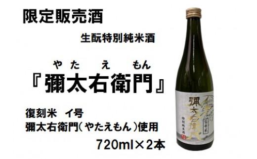 【新型コロナ被害支援】A11-102 出羽の雪 限定販売酒 イ号 彌太右衛門 日本酒・地酒