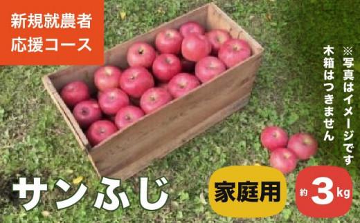 KH-50【新規就農者応援コース】サンふじ(家庭用)約3㎏