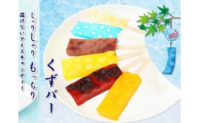 葛を使った溶けないアイス 『くずバー』  北海道・新ひだか町からお届けします