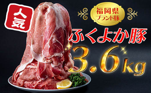 R4 ふくよか豚切り落とし3,600g