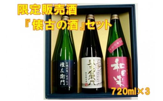 【新型コロナ被害支援】B01-112 出羽の雪 限定 『懐古の酒』セット 日本酒・地酒