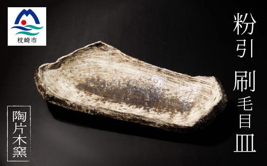 MM-31 火之神窯「陶片木」 粉引 刷毛目 脚付き まな板皿