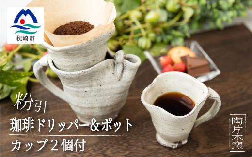 MM-33 火之神窯「陶片木」 粉引 珈琲ドリッパー&ポット+カップ2個