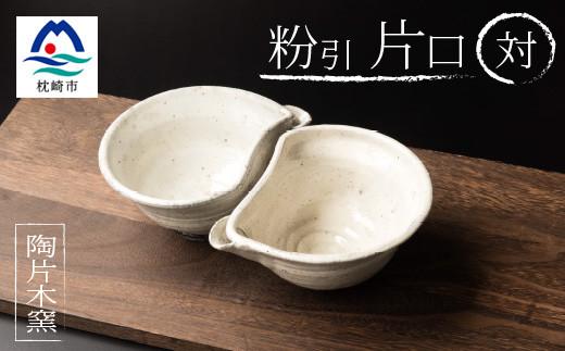 MM-32 火之神窯「陶片木」 粉引 片口 2対セット