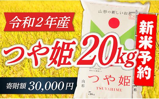 030-R2-001 【新米予約】山形県産つや姫20kg