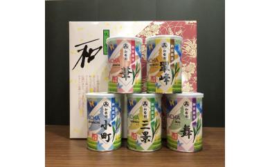 【夏季限定!!】本場茶の都・和香園40年余ロングセラー厳選銘茶5品セット