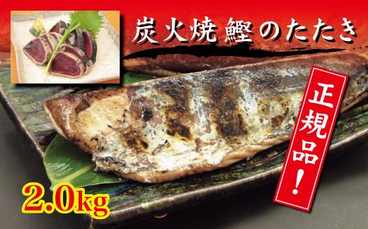 a10-123 【品切】2.0Kg 炭火焼 鰹のたたき
