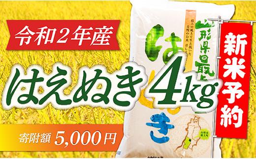 005-R2-001 【新米予約】山形県最上町産はえぬき4kg