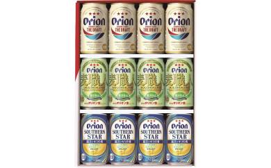 オリオン3種詰合せ 12本入 ギフトセット
