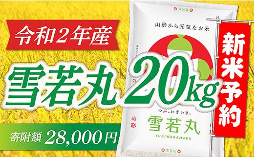 028-R2-001【新米予約】 山形県最上町産 雪若丸20㎏