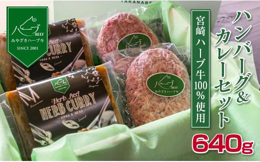 <宮崎ハーブ牛>ハンバーグ&カレーセット 計640g【B359】