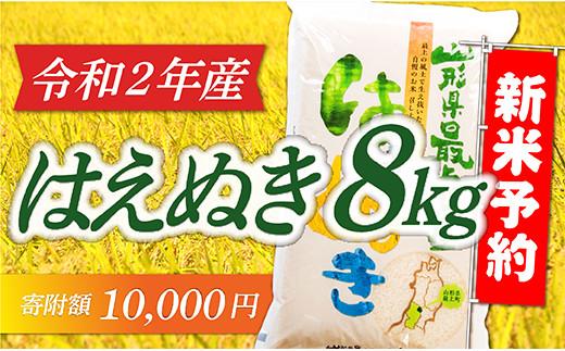 010-R2-001 【新米予約】 山形県最上町産はえぬき8kg