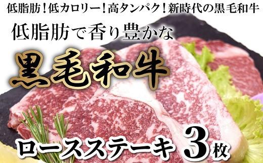 076-25 低脂肪で香り豊かな黒毛和牛ロースステーキ3枚