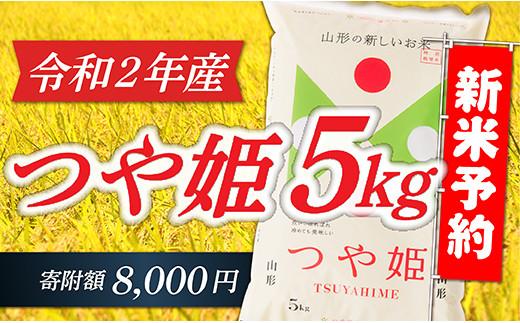 008-R2-001 【新米予約】山形県産つや姫5kg