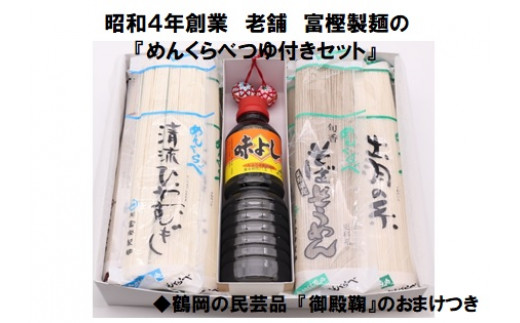 A01-545 昭和4年創業 伝統の技 富樫製麺の『めんくらべつゆ付きセット』