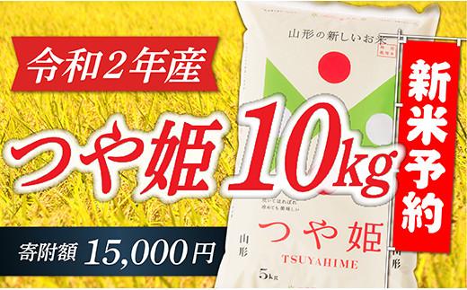 015-R2-001 【新米予約】山形県産つや姫10kg