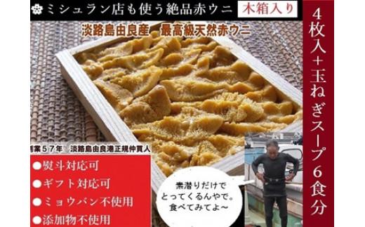 AU91:ミシュラン店も使う淡路島由良産赤ウニ【木箱入り最高級4枚】ミョウバン不使用完全無添加(オニオンスープ6食付き)