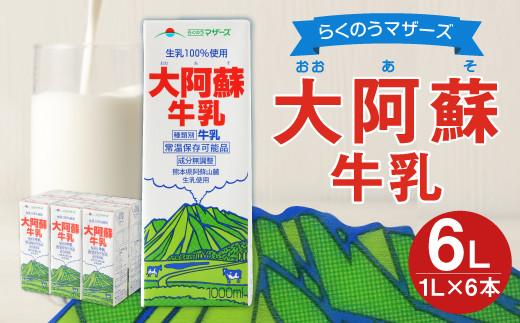 大阿蘇 牛乳 1L 紙パック 6本入 合計6L 成分無調整牛乳 乳飲料
