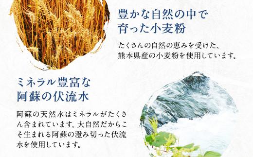 豊かな自然の中で育った小麦粉、ミネラル豊富な阿蘇の伏流水