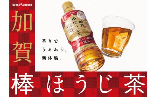 No.071 加賀棒ほうじ茶 525ml 1箱(24本入) / お茶 ペットボトル 低カフェイン 石川県