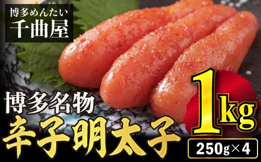 うす色辛子めんたいこ(切子込) 1kg 250g×4パック SE1014-1
