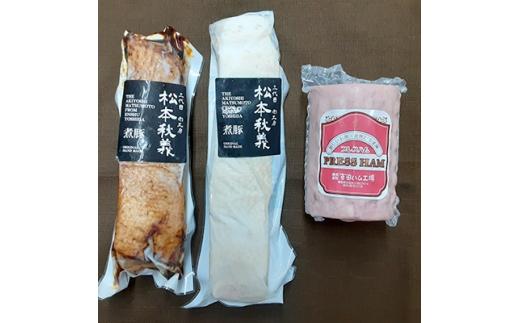 <吉田ハム工場のビックリセット>1.3kg 煮豚の白と黒&丸プレスハム【1116194】