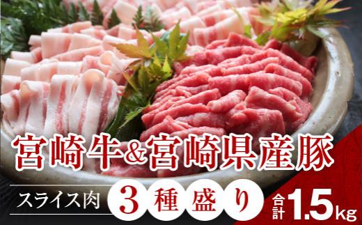 AB103 宮崎牛&宮崎県産豚スライス肉3種盛り(合計1.5kg)