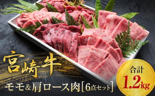 C68 宮崎牛モモ&肩ロース肉6点セット(合計1.2kg)