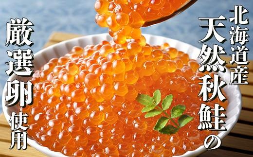 素材の旨さをたっぷり味わう北海道産天然秋鮭いくら醤油漬け(A753)
