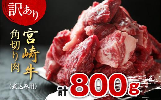 A475 【訳あり】宮崎牛角切り肉『煮込み用』計800g