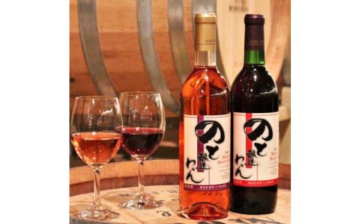 A-19 能登ワイン2本セットB