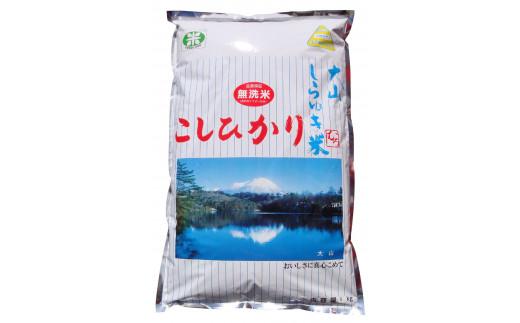 【20-006-003】大山しらゆき米5㎏(無洗米・コシヒカリ)