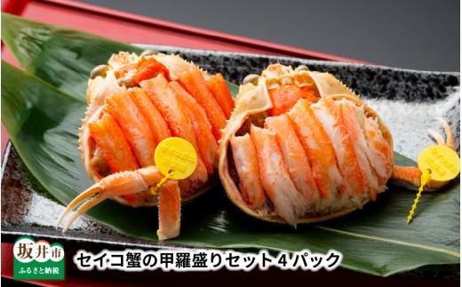 [C-5001] セイコ蟹の甲羅盛りセット 4パック 【令和2年産】