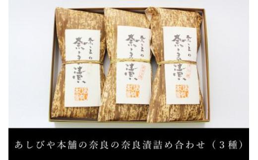 奈良漬詰め合わせ(3種)