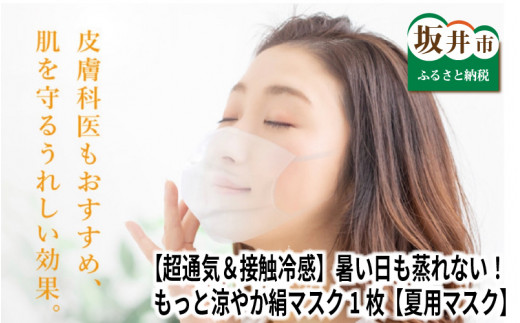 [A-9805] 絹マスク1枚 マスク 小杉織物 日本製 洗える 肌にやさしい 抗菌 UVカット シルク マスク 1枚【S/M/Lの3サイズ!】