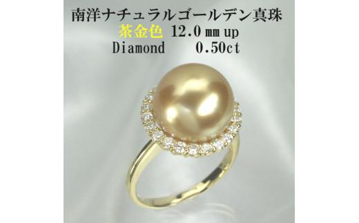 380【限定1】K18南洋ナチュラルゴールデン真珠【茶金色】ダイヤモンドリング12.0mmupダイヤ0.50ct