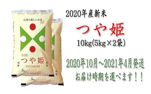 C-04720【2020年(令和2年)産】山形県河北町産米つや姫10kg(5kg×2袋)【JAさがえ西村山】