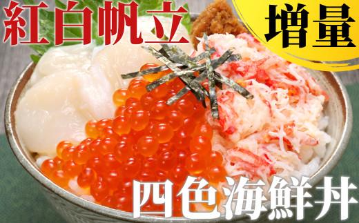 紅白ホタテ 四色海鮮丼セット[プロジェクト限定品]
