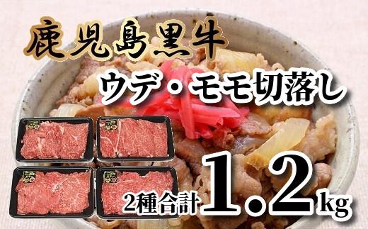 092-02 鹿児島黒牛ウデ・モモ切落し1.2kg