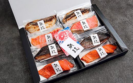 まちのさかなやさん 魚政の自家製 焼魚 セット 8切入 急速冷凍 安全