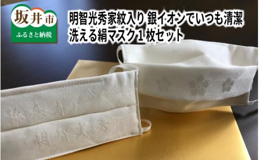 [A-9901] 明智光秀家紋入り 夏用マスク 1枚 日本製 通気性 曇りづらい 洗える 肌にやさしい 抗菌 銀イオン シルク マスク