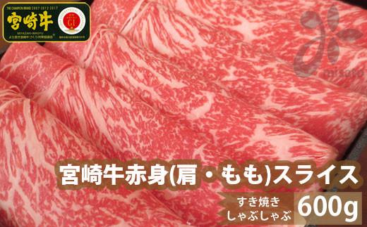 宮崎牛赤身スライス600g