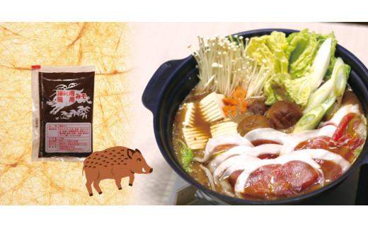 10-34【先行予約・11月中旬頃から順次お届け】猪肉250g&ぼたん鍋用味噌1袋(150g)